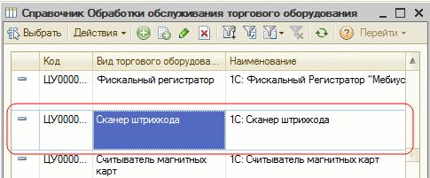 Учет оборудования к установке в 1с 8.2